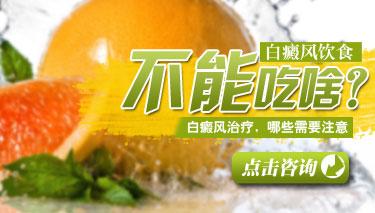 白癜风饮食禁忌